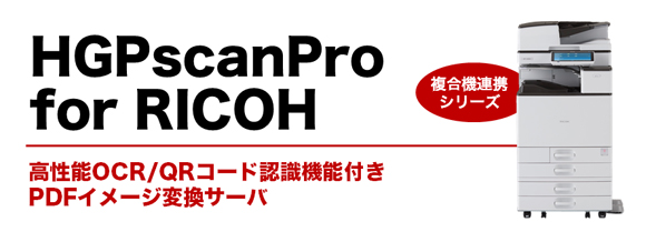 HGPscanpro for RICOH