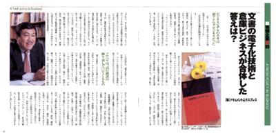 NISSAY 経営情報 12月号