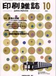 20031001_japanprinter01.jpg