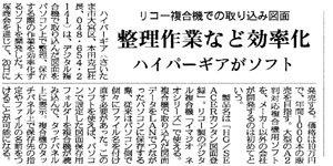 20040414_nikkan_seacer_zume.jpg