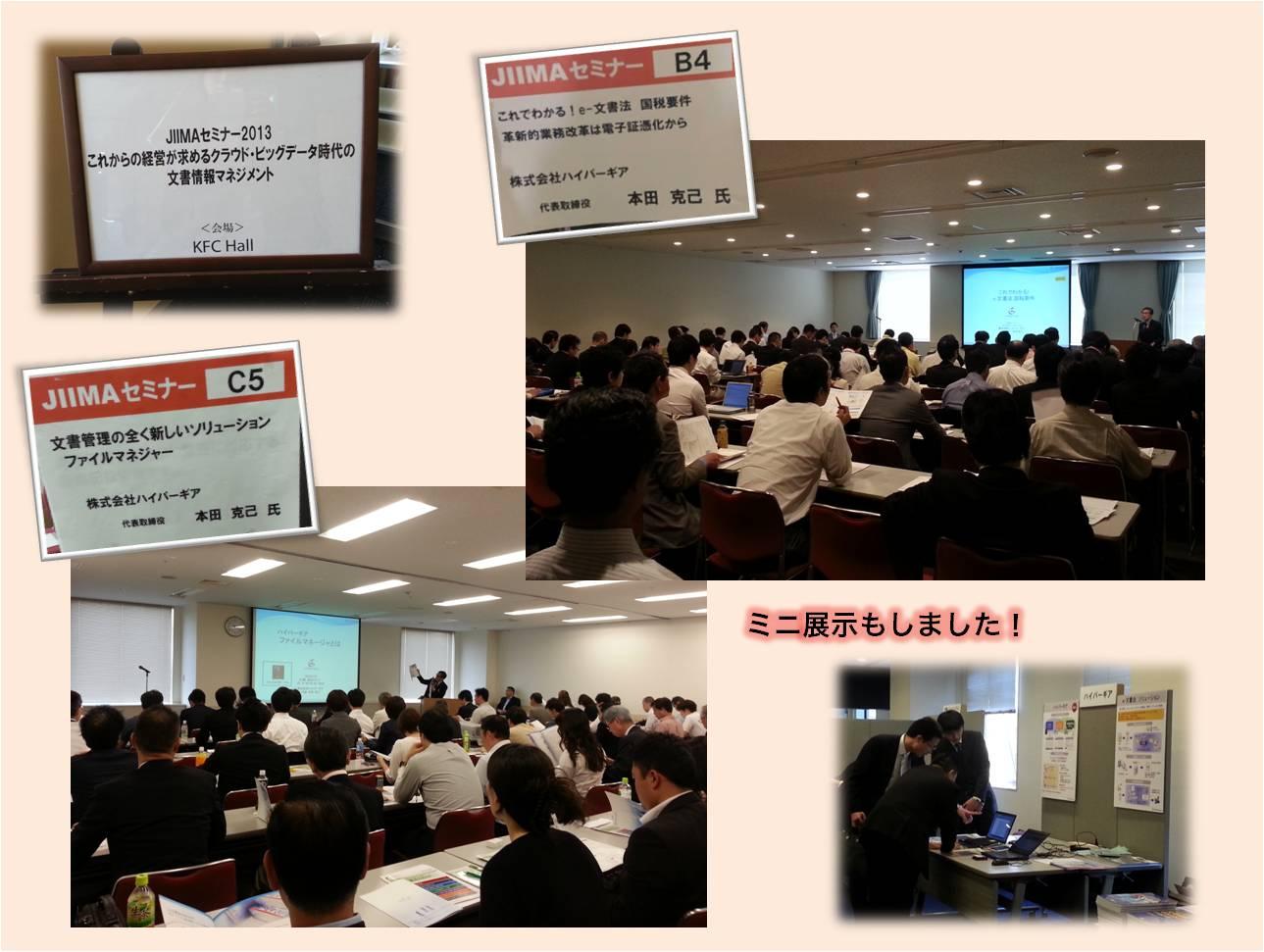 20130517JIIMAsemi-tokyo.jpg