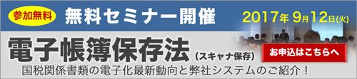 【電子帳簿保存法(スキャナ保存)】国税関係書類の電子化最新動向と弊社システムのご紹介