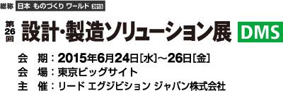 DMS15_2_j.jpg