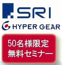 SRI_HG_logo.jpg