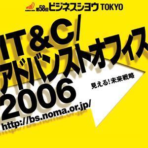 bizshow_2006_logo.JPG