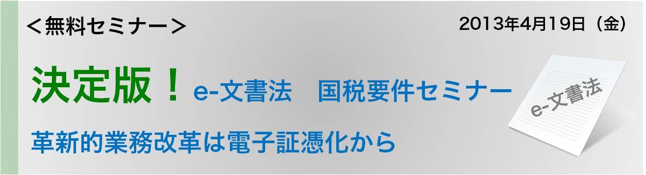 bn-semi20130419.jpg