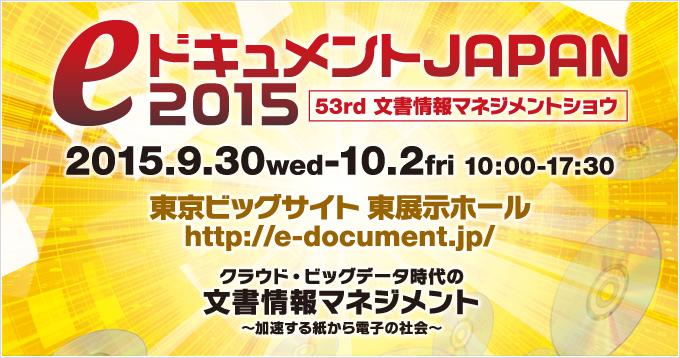 e-docu2015.jpg
