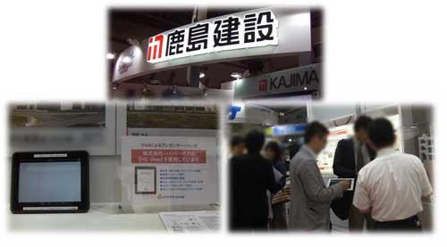 hgview_kajima.jpg