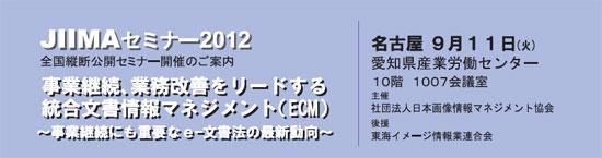 jiima2012-nagoya.jpg