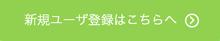新規ユーザ登録(手動ユーザID発行)